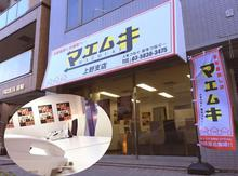 【店舗写真】マエムキ上野店(株)LUX DIAMOND