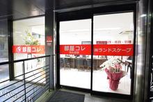 【店舗写真】部屋コレ なんば店(株)ランドスケープ