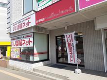 【店舗写真】いい部屋ネット大東建託リーシング(株)東札幌店