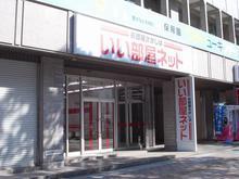 【店舗写真】いい部屋ネット大東建託リーシング(株)仙台駅東口店