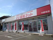 【店舗写真】いい部屋ネット大東建託リーシング(株)中野栄店