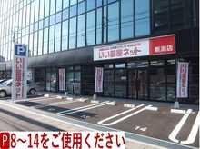 【店舗写真】いい部屋ネット大東建託リーシング(株)新潟店
