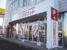 【店舗写真】いい部屋ネット大東建託リーシング(株)新発田店