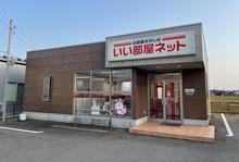 【店舗写真】いい部屋ネット大東建託リーシング(株)小松中央店