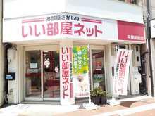 【店舗写真】いい部屋ネット大東建託リーシング(株)平塚店