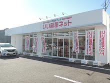 【店舗写真】いい部屋ネット大東建託リーシング(株)富士インター店