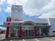 【店舗写真】いい部屋ネット大東建託リーシング(株)藤枝店