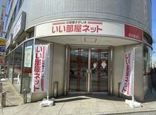 【店舗写真】いい部屋ネット大東建託リーシング(株)名古屋北店