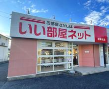 【店舗写真】いい部屋ネット大東建託リーシング(株)岐阜北店