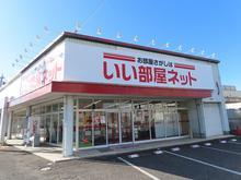 【店舗写真】いい部屋ネット大東建託リーシング(株)大垣店