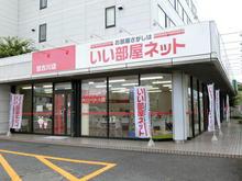 【店舗写真】いい部屋ネット大東建託リーシング(株)加古川店