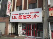 【店舗写真】いい部屋ネット大東建託リーシング(株)藤井寺店