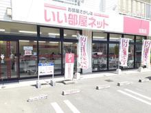 【店舗写真】いい部屋ネット大東建託リーシング(株)徳島店