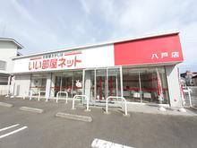 【店舗写真】いい部屋ネット大東建託リーシング(株)八戸店