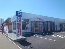 【店舗写真】いい部屋ネット大東建託リーシング(株)山形嶋店