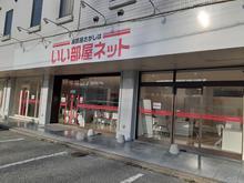 【店舗写真】いい部屋ネット大東建託リーシング(株)小山店