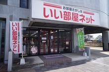 【店舗写真】いい部屋ネット大東建託リーシング(株)桐生店
