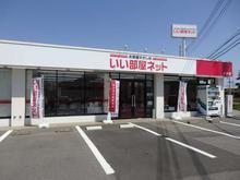 【店舗写真】いい部屋ネット大東建託リーシング(株)水戸店