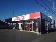 【店舗写真】いい部屋ネット大東建託リーシング(株)浜松有玉店