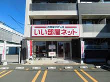 【店舗写真】いい部屋ネット大東建託リーシング(株)浜松浜北店