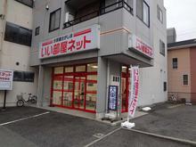 【店舗写真】いい部屋ネット大東建託リーシング(株)豊田店