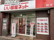 【店舗写真】いい部屋ネット大東建託リーシング(株)桂店