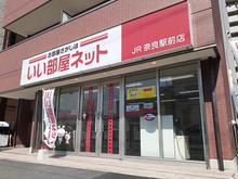 【店舗写真】いい部屋ネット大東建託リーシング(株)JR奈良駅前店