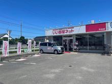 【店舗写真】いい部屋ネット大東建託リーシング(株)今治店