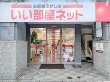 【店舗写真】いい部屋ネット大東建託リーシング(株)広島店