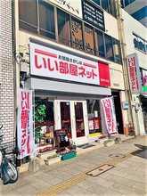 【店舗写真】いい部屋ネット大東建託リーシング(株)長崎中央店