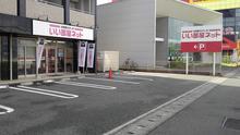 【店舗写真】いい部屋ネット大東建託リーシング(株)平成店