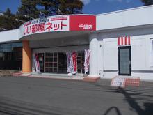 【店舗写真】いい部屋ネット大東建託リーシング(株)千歳店