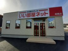 【店舗写真】いい部屋ネット大東建託リーシング(株)相馬店