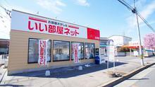 【店舗写真】いい部屋ネット大東建託リーシング(株)古河店