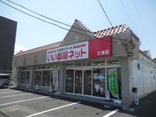 【店舗写真】いい部屋ネット大東建託リーシング(株)土浦店