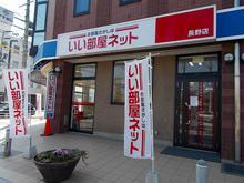 【店舗写真】いい部屋ネット大東建託リーシング(株)長野店