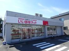 【店舗写真】いい部屋ネット大東建託リーシング(株)福井店