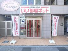 【店舗写真】いい部屋ネット大東建託リーシング(株)本厚木店