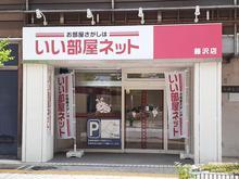 【店舗写真】いい部屋ネット大東建託リーシング(株)藤沢店
