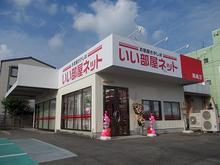 【店舗写真】いい部屋ネット大東建託リーシング(株)岡崎店