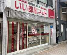 【店舗写真】いい部屋ネット大東建託リーシング(株)名古屋西店