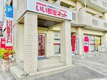 【店舗写真】いい部屋ネット大東建託リーシング(株)四日市店