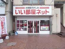【店舗写真】いい部屋ネット大東建託リーシング(株)西舞鶴駅前店