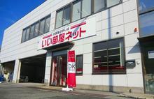 【店舗写真】いい部屋ネット大東建託リーシング(株)姫路店