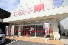 【店舗写真】いい部屋ネット大東建託リーシング(株)姫路西店
