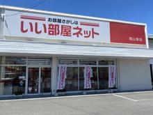 【店舗写真】いい部屋ネット大東建託リーシング(株)岡山東店