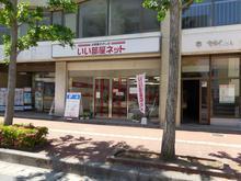 【店舗写真】いい部屋ネット大東建託リーシング(株)米子駅前店