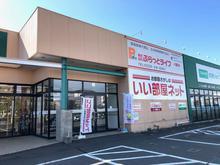 【店舗写真】いい部屋ネット大東建託リーシング(株)古川店
