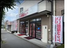 【店舗写真】いい部屋ネット大東建託リーシング(株)坂戸店