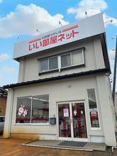 【店舗写真】いい部屋ネット大東建託リーシング(株)長岡店